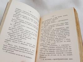 `По этапу (Бронзовое дело)` Д.А.Линев [автограф автора]. СПб., 1911 г.