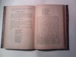`Полное собрание сочинений в 24-х томах.` Мережковский Д.М.. Типография Т-ва И.Д.Сытина 1914г.
