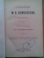 `Сочинения` Ломоносов М.В.. 1893,  Санкт-Петербург