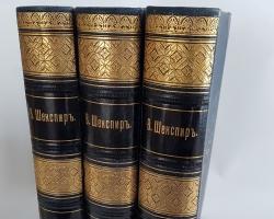 `Полное собрание сочинений Виллиама Шекспира` Виллиам Шекспир. С.-Петербург, 1899 г.