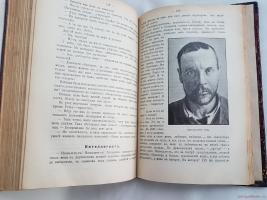 `Сахалин. (Каторга)` В.М. Дорошевич. Москва, типография Товарищества И.Д.Сытина, 1903 г.