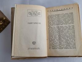 `Дневник В.К.Кюхельбекера` . Ленинград, Прибой, 1929 г.