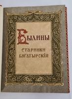 `Былины. Старинки богатырские` . С.-Петербург, изд. Огни, 1911 г.