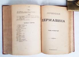 `Сочинения Державина` . СПб, Издание Н.Ф.Мертца, 1895 г.
