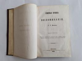 `Семейная хроника и воспоминания С.Т.Аксакова` . С.-Петербург, 1870 г.