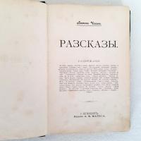 `Рассказы` Антон Чехов. Санкт-Петербург : Маркс, [190-]-1902 г.