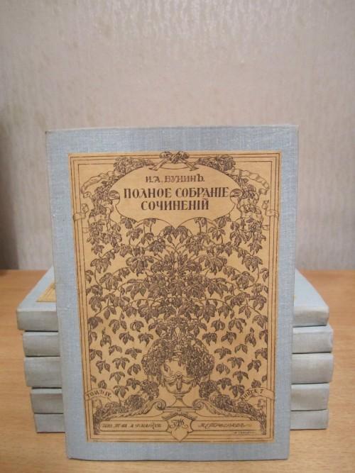 `Полное собрание сочинений И.А. Бунина 1915 год` И.А. Бунин. Издание Т-ва А.Ф. Маркс Петроград 1915 год