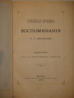 `Семейная хроника и воспоминания С.Т.Аксакова` С.Т.Аксаков. Москва, Типография Т.И.Гаген, 1879г.