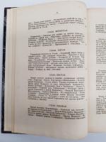 `Замечательные богатства частных лиц в России` Е.П. Карнович. С.-Петербург, издание А.С.Суворина, 1885 год