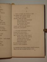 `Конволют из первого сборника стихов и единственного отдельного издания перевода  Слова о полку Игореве ` Лев Мей.