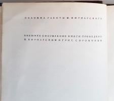 `Собрание произведений в 5 томах` Велимир Хлебников. Ленинград, Изд-во писателей, 1928 — 1933 г.