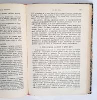 `Литературное развитие различных племен и народов` Шарль Летурно. СПб., 1895 г.