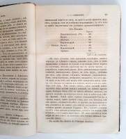 `Грибоедов. Письма Гоголя. Маккиавелли` . СПб. Начало XX века