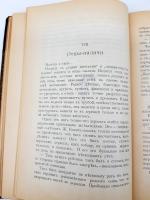 `Не сказки` Дмитрий Александрович Линев (Далин). С.-Петербург, Столичная Скоропечатня, 1900 г.