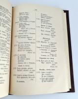 `Сборник загадок` Д. Садовников. СПб.: Изд. А.С. Суворина, 1901 г.