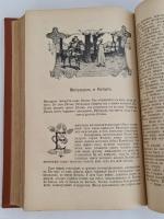 `Декамерон` Джованни Боккаччо. С.-Петербург, Типография братьев Пантелеевых, 1898 г.