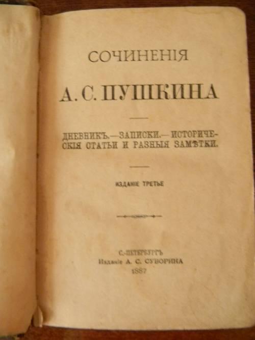 `Сочинения Пушкина` Пушкин А.С.. 1887,С.-Петербург