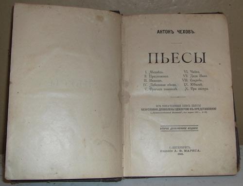 `ПЬЕСЫ` АНТОН ЧЕХОВ. 1902. С-Петербург