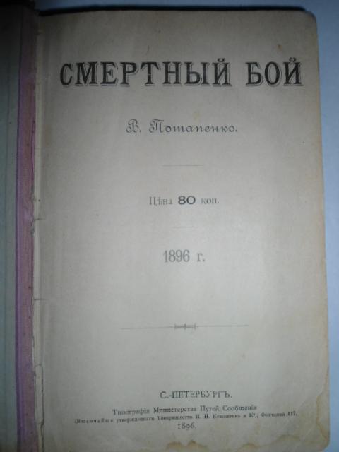 `Смертный бой` В.Потапенко. 1896, С.-Петербург
