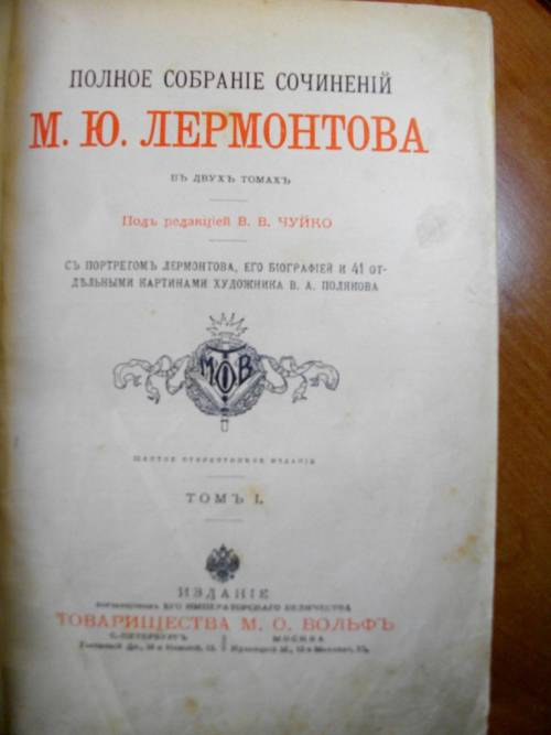 `Полное собрание сочинений в 2 томах. В одной книге.` М.Ю. Лермонтов. Санкт-Петербург - Москва, 1895г. начало ХХ века.