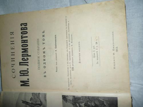 `Полное собрание сочинений` Лермонтов М.Ю.. 1913, С-Пб
