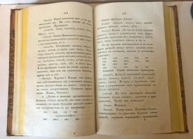 `Детский собеседник № 1,2` . СПб, 1827 г, в типографии Императорского Воспитательного Дома