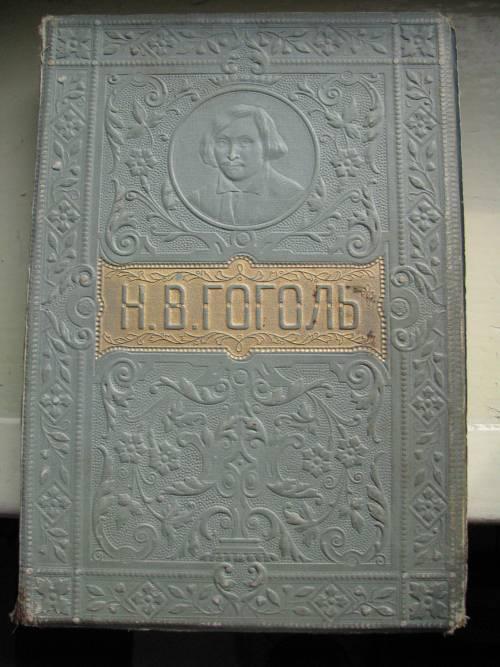 `Полное собрание в одном томе` Н.В.Гоголь. 1891 С Петербург