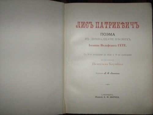`Лис Патрикеич` Гёте Иоганн Вольфганг. 1901г. С-Петербург