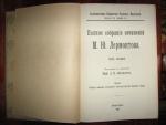 `Полное собрание сочинений.` М.Ю. Лермонтов.. 1916 г.  Петроград.