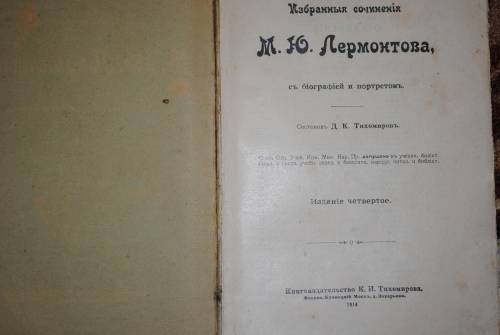 `Избранные сочинения` Лермонтов. Москва 1914 год