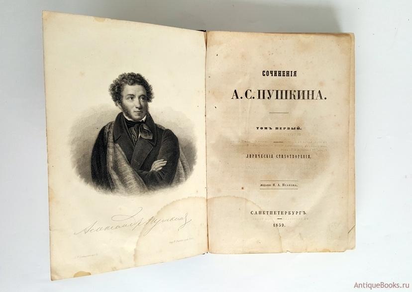 Ас пушкин фото с описанием