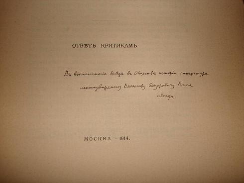 `Спор о Белинском` Ю.Айхенвальд. ответ критикам. Москва, 1914 г.