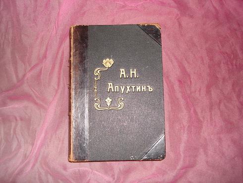 `Сочинения А.Н.Апухтина` . С.-Петербург, Типография А.С.Суворина, 1907 г.