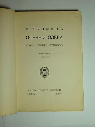 `Осенние озера: 2-я книга стихов.` М.А.Кузмин. Москва, к-во Скорпион, 1912 г.