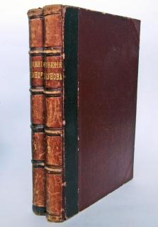 Антикварная книга: Полное собрание сочинений в 2 томах. И.Ф. Горбунов. Издание А. Ф. Маркса, 1904 год.