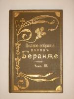 `Полное собрание песен Беранже в четырёх томах` Пьер-Жан Беранже. С.-Петербург, Типография П.Ф.Пантелеева, 1904-1905 гг.