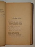 `Стихотворения` Семён Фруг. С.-Петербург, Типография А.С.Суворина, 1885 г.
