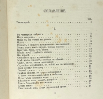 `Сочинения графа А. Голенищева-Кутузова` . СПб., типография А.С. Суворина, 1894 г.