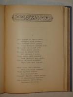 `Стихотворения С.Г.Фруга в трёх томах` С.Г.Фруг. С.-Петербург, Типография Исидора Гольдберга, 1897г.