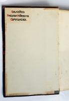 `Сочинения А.Н.Островского в десяти томах` . Москва, Издание книжного магазина В.Думнова, 1896 г.