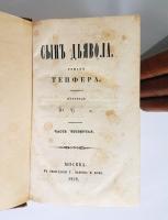 `Сын дьявола` Роман Тепфера / Пер. Ф.С...а. Ч. 1-4.. Москва : Манухин, 1859 г.