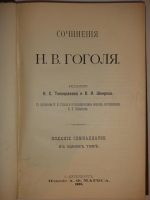 `Сочинения Н.В.Гоголя в одном томе` Н.В.Гоголь. С.-Петербург, Издание А.Ф.Маркса, 1901г.