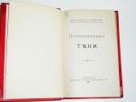 `Потревоженные тени` Терпигорев С.Н. (Атава С.). Cанкт-Петербург.  1888 года