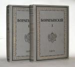 `Полное собрание сочинений в двух томах` Е.А. Боратынский. Санкт-Петербург, 1914-1915 гг.