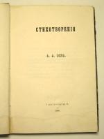 `Стихотворения А.А.Фета` Афанасий Фет. Санкт-Петербург, 1856 года