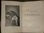 `Сочинения А.И.Герцена тт.1-7` . С.-Петербург, Издание Ф.Павленкова, 1905 г.