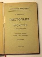 `Листопад. Прометей и другие рассказы` А. Немоевский. Спб., 1914 г.