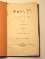 `Фауст. Трагедия Гете (Перевод Н.Голованова)` . Издание А.А.Карцева, Москва 1889