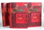 `Полное собрание сочинений` Гончаров И.А.,. Спб., Издание А.Ф.Маркса, 1899 г.