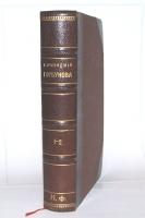 `Полное собрание сочинений И.Ф.Горбунова` И.Ф.Горбунов. Спб., Издание А.Ф.Маркса, 1904 г.